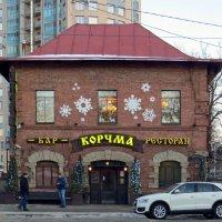 "Ресторан ""Корчма"" :: Вера Щукина"