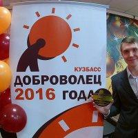 Доброволец Кузбасса 2016 :: Юрий Лобачев