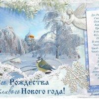 С Новым годом и Рождеством! :: NeRomantic Выползова