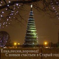 Старый Новый год! :: Aнна Зарубина