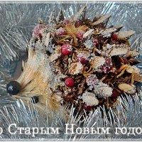 Со Старым Новым годом, дорогие друзья! :: Нина Корешкова