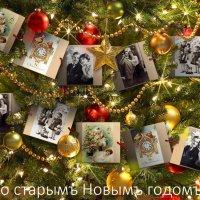 Счастья и радости в Новом году! :: Елена