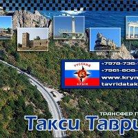 Такси по всему полуострову :: Такси Таврида