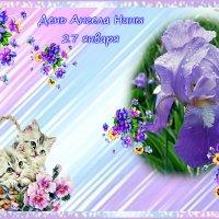 Дорогие Нины! С днем Ангела! :: Nina Yudicheva