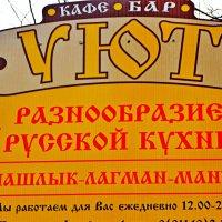 Русская ли кухня? :: Vladimir Semenchukov
