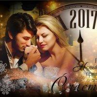 Пусть новый год приносит только счастье... :: Michelen