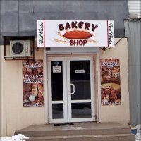 Открытие магазина-пекарни :: Нина Корешкова
