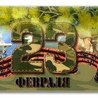 Сердечно поздравляю с Днем защитника Отечества! :: СветЛана D