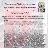Сообщение о событии. :: Наталья Золотых-Сибирская