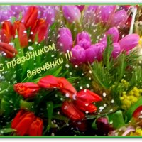 Вот и 8 марта ! :: Мила Бовкун