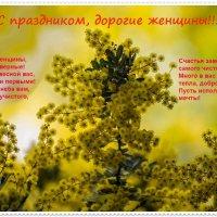 С праздником! :: Valentina M.
