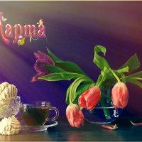 Поздравляю с 8 Марта, Солнцем, светом и весной! Пусть чудесным ароматом Праздник в дом ворвётся твой :: ALISA LISA