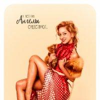 пин ап в стиле 40г (из серии) :: Антонина