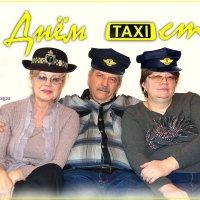 22 марта международный день таксиста. :: Anatol Livtsov