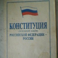 Конституция РФ :: Миша Любчик