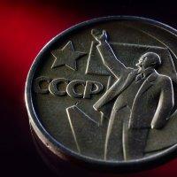 Советские монеты № 02 :: Василий Прудников