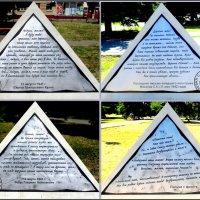 """Азов. Мемориал """"Фронтовые письма"""" (фрагмент) :: Нина Бутко"""