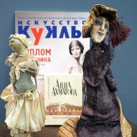 поэзия,вдохновение,куклы :: Олег Лукьянов