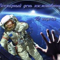 Вссемирный день космонавтики :: Vlad - Mir