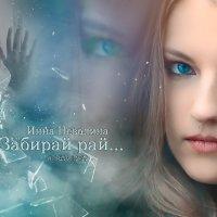 Прекрасная Инна :: Нина Коршунова