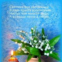 Светлой Пасхи. :: nadyasilyuk Вознюк