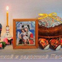 Всех друзей с праздником светлой Пасхи! :: Павлова Татьяна Павлова