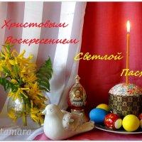 Пасхальная открытка... :: Тамара (st.tamara)