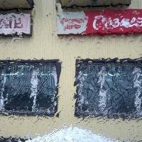 художник Дождь нарисовал... :: ВладиМер