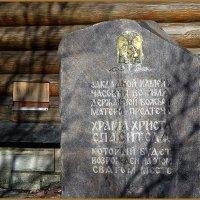 Закладной камень во имя Державной Божией Матери :: Вера