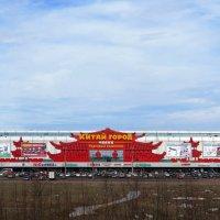 Китай город :: Вера Щукина