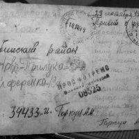 Весточка с фронта :: Горкун Ольга Николаевна