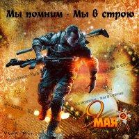 Мы помним :: Vlad - Mir