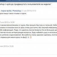Отзыв 2 :: Artem Serov