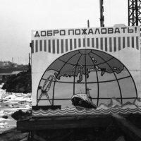 Посёлок Диксон,1972-й год :: Иволий Щёголев