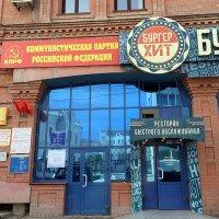 Всё смешалось в городе Якутске... :: Елена