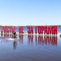 Счастье не за горами :: Александр Буторин