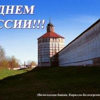 С ДНЕМ РОССИИ!!! :: Юрий Григорьевич Лозовой
