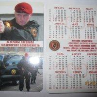 Календари :: Maikl Smit