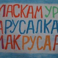 Анаграммы к строке - А русалкам? :: Владимир Павлов