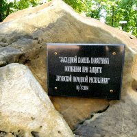 Закладной камень памятника погибшим при защите Луганской Народной Республики :: Наталья (ShadeNataly) Мельник