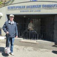 Кунгурская ледяная пещера - конечная цель круиза :: aleksandr Крылов