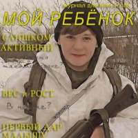 Журнал для мам и пап :: Кай-8 (Ярослав) Забелин