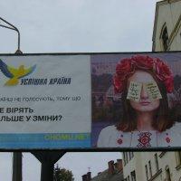 Политическая    реклама   в   Ивано - Франковске :: Андрей  Васильевич Коляскин