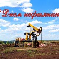 С Днем нефтяника! :: Андрей Заломленков