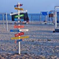 The Box - пляж эмоций. Там было трудно заблудиться... :: Александр Резуненко