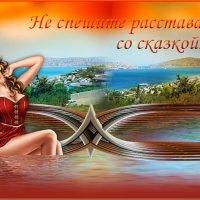 Коллаж :: Lyubov Zomova