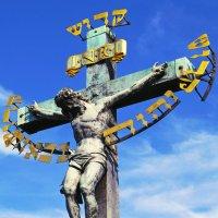 Распятия Христа :: Aleks Ben Israel