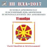 Афиша III Всеминого дня афоризмов 11 ноября 2017... :: Владимир Павлов