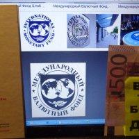 Суть МВФ и любого банка в мире... :: Алекс Аро Аро