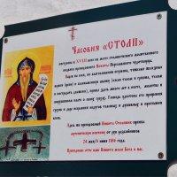 на месте молитвенного подвига... :: Галина R...